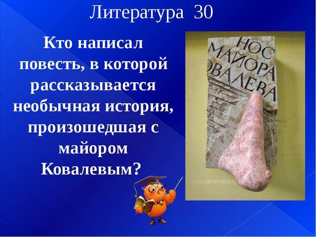 """Литература 50 Как назывался корабль в рассказе И. А. Бунина """"Господин из Сан-..."""
