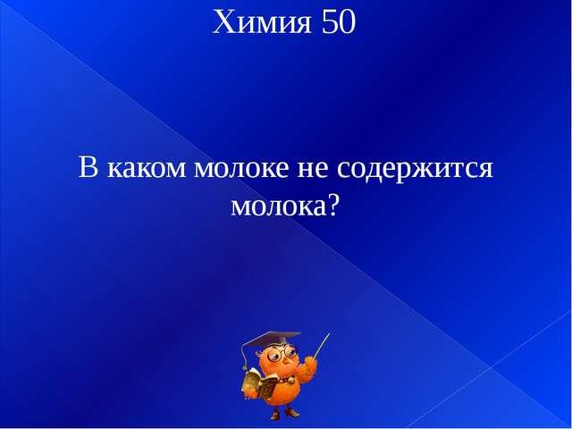 Химия 80 Что объединяет Корону Российской империи, простой карандаш и печную...