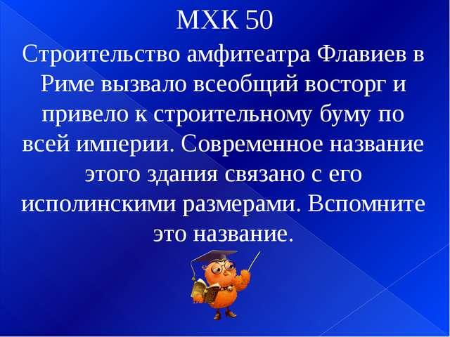 МХК 80 В 1836 г. Пушкин посетил выставку в Академии художеств и увидел статую...