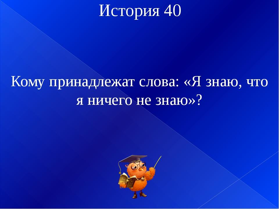 История 70 Кому принадлежат слова: «Им нужны великие потрясения, а нам нужна...