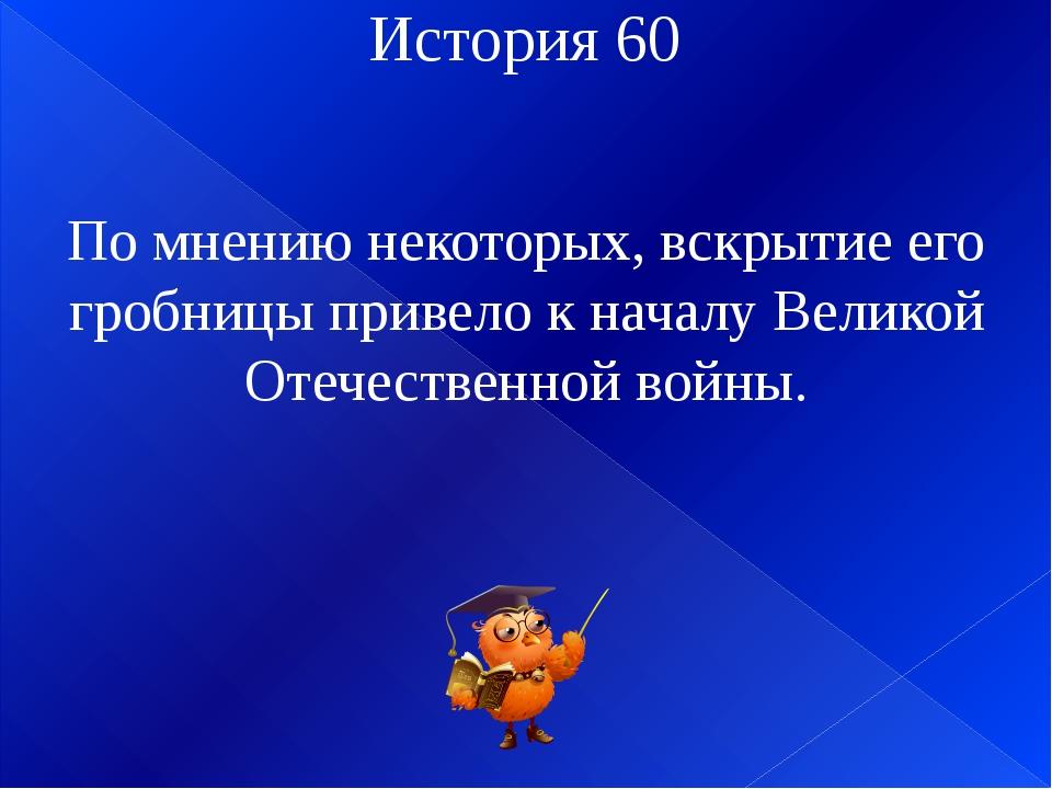 История 90 Наполеон говорил, что его военные победы перечеркнет одно поражени...
