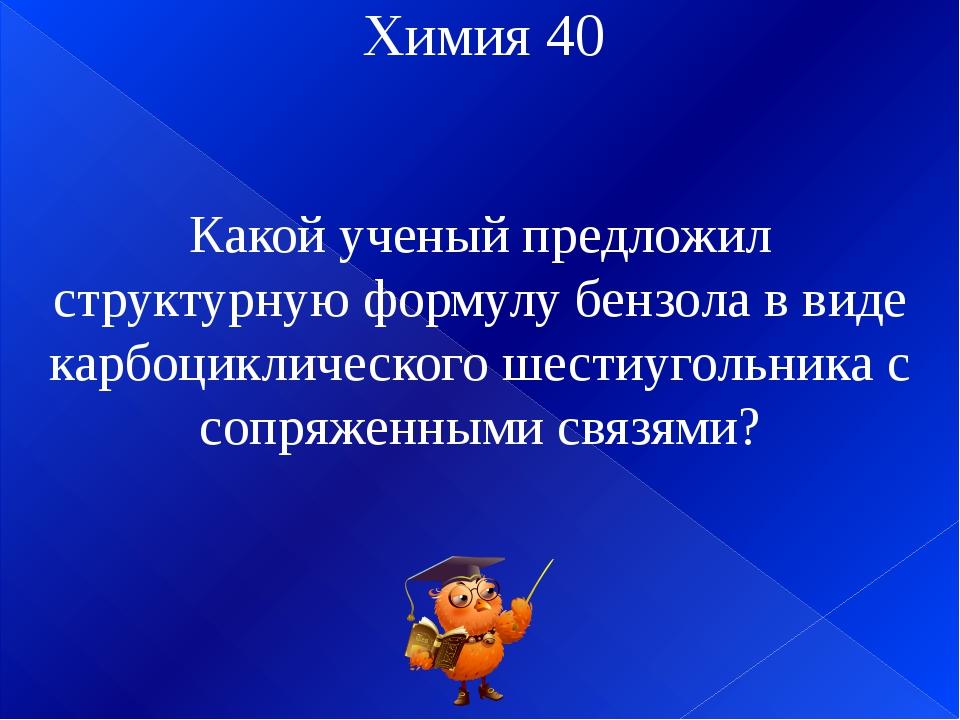 Химия 70 Назовите элемент-металл, который входит в состав рубина, топаза, гра...