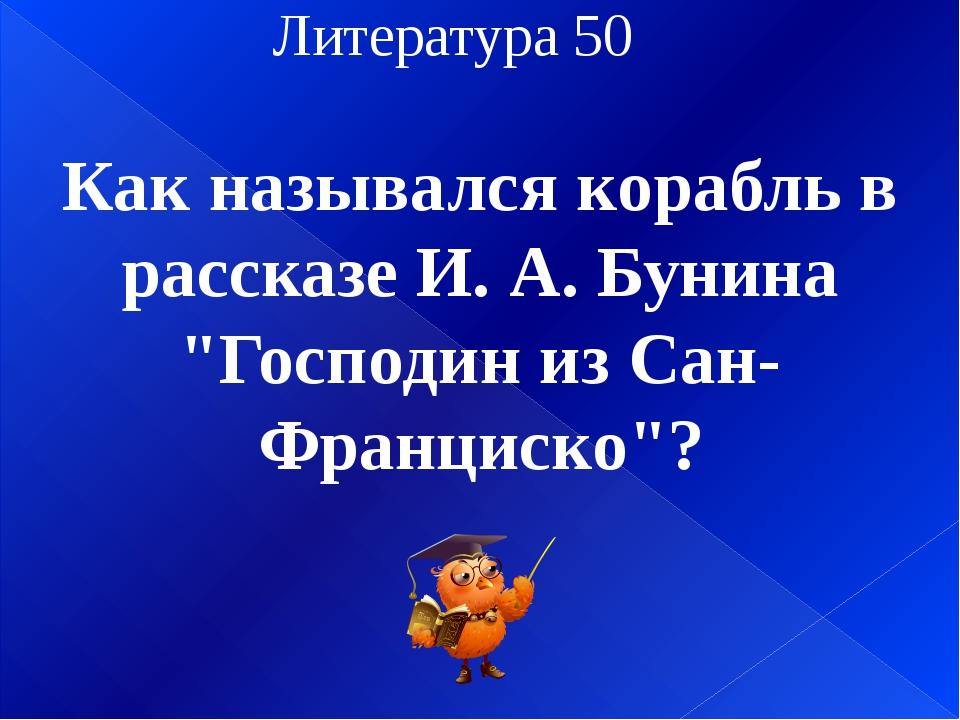 Литература 80 А.П. Керн Пушкин посвятил строки: «Я помню чудное мгновенье…»,...