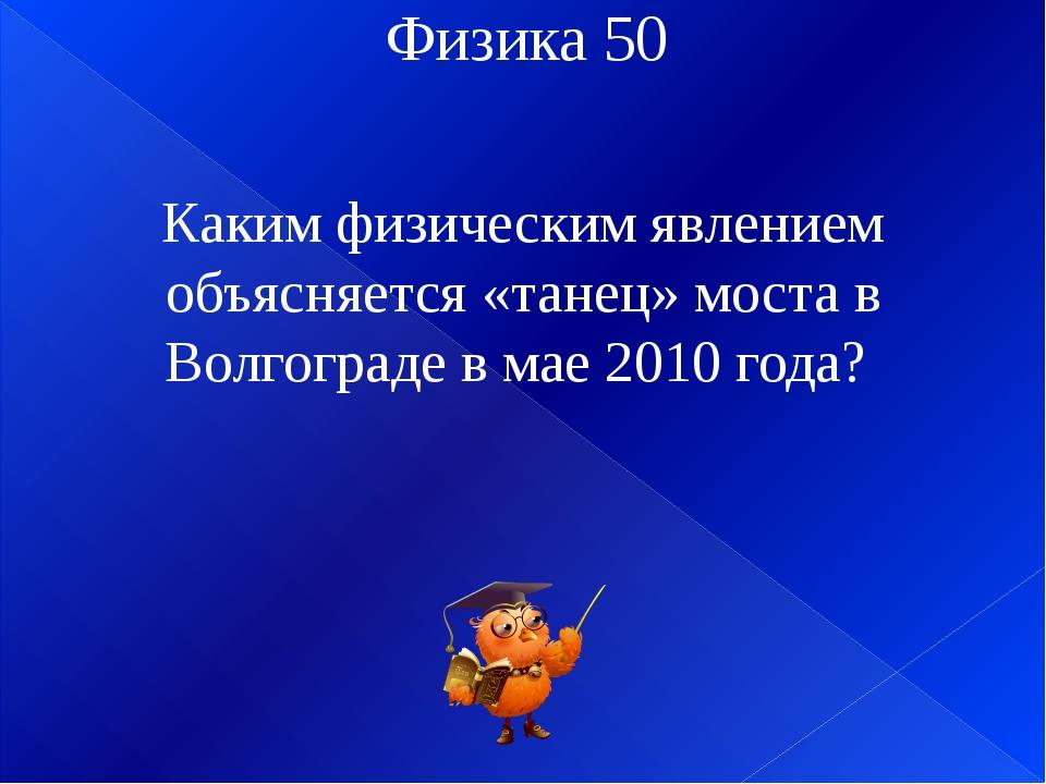 Физика 80 Известно, что разрыв нити происходит в точке, где сопротивление мин...
