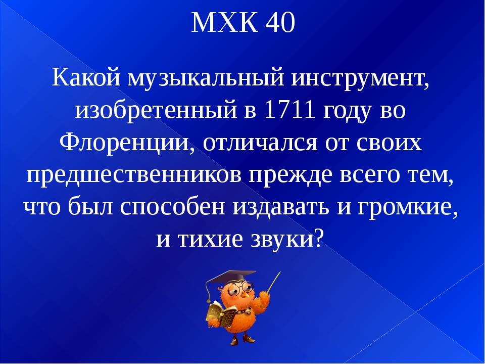 МХК 70 Согласно канонам, их может быть одна, три или пять. Есть в России мест...