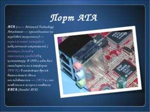 Порт ATA ATA (англ.Advanced Technology Attachment— присоединение по передов