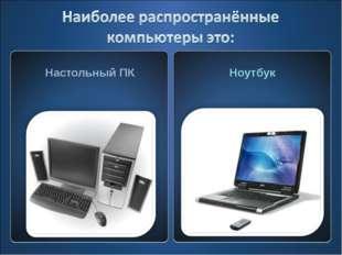 Настольный ПК Ноутбук