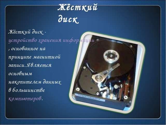 Жёсткий диск Жёсткий диск - устройство хранения информации, основанное на при...