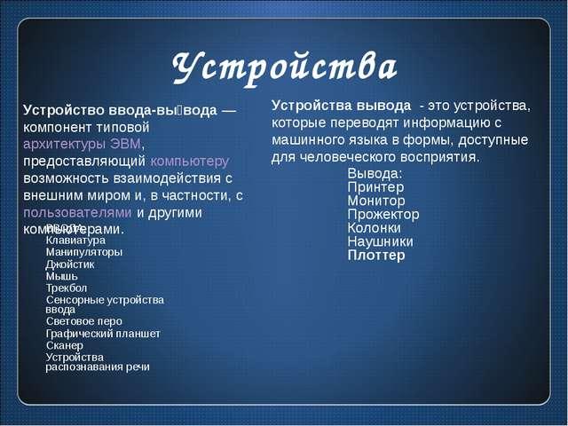 Устройства ВВОДА: Клавиатура Манипуляторы Джойстик Мышь Трекбол Сенсорные уст...