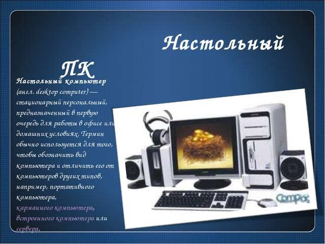 Настольный ПК Настольный компьютер (англ.desktop computer) — стационарный п...