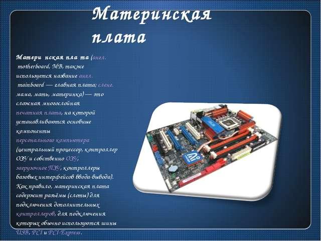 Материнская плата Матери́нская пла́та (англ.motherboard, MB, также используе...