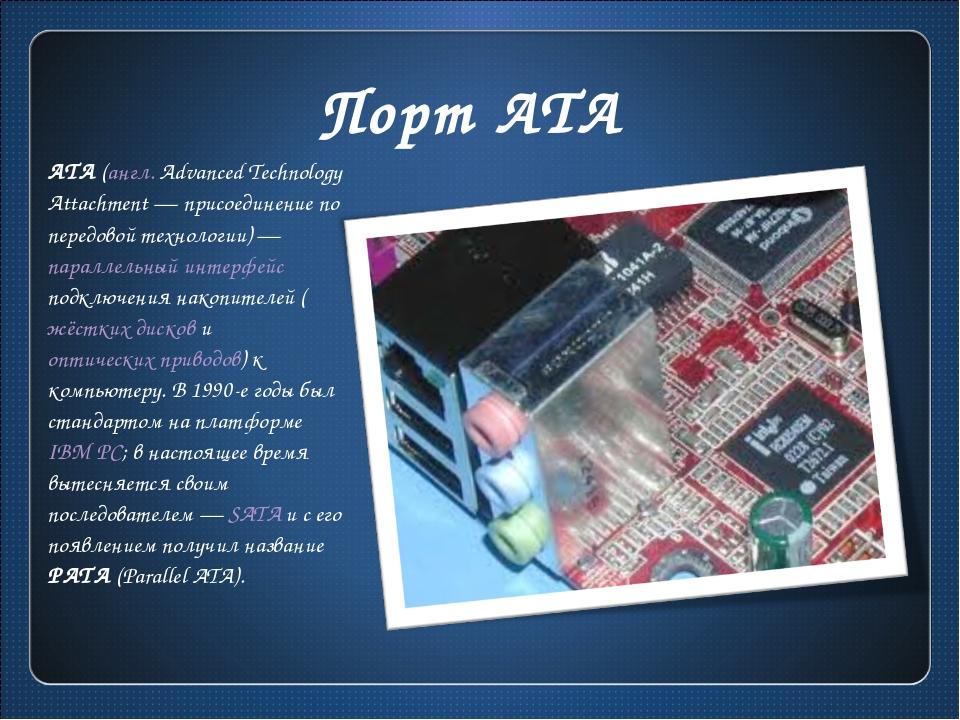 Порт ATA ATA (англ.Advanced Technology Attachment— присоединение по передов...