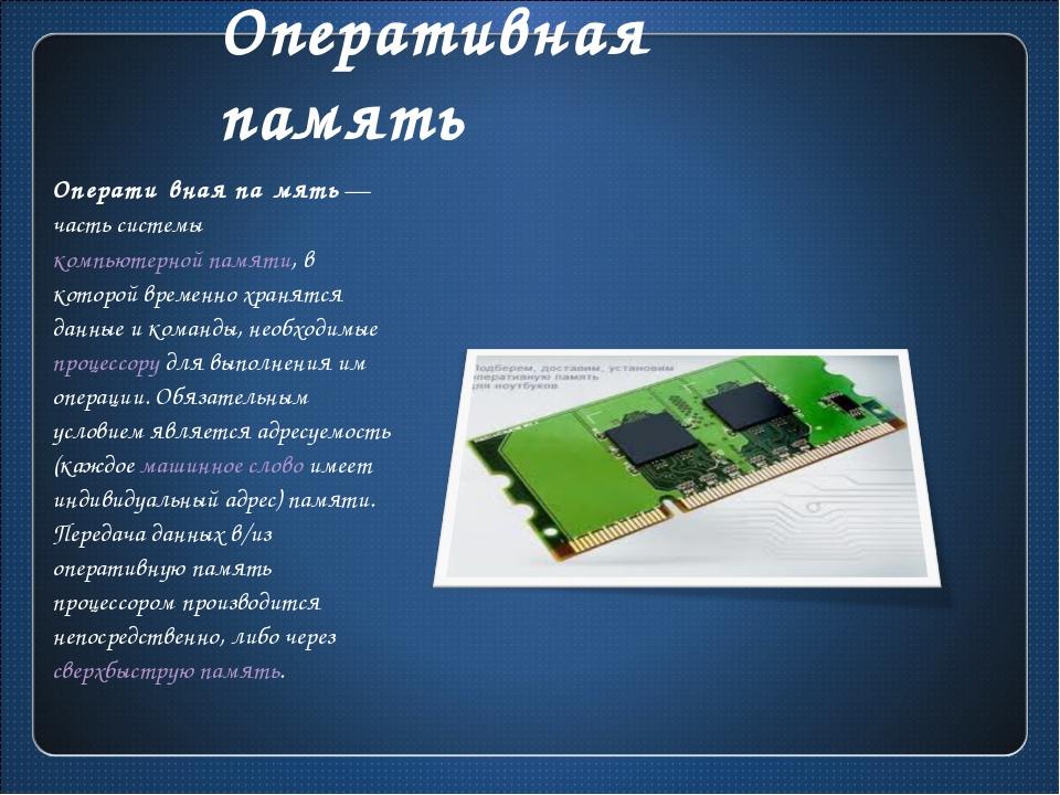 Оперативная память Операти́вная па́мять — часть системы компьютерной памяти,...