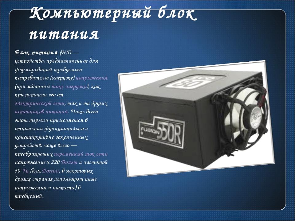 Компьютерный блок питания Блок питания (БП) — устройство, предназначенное для...