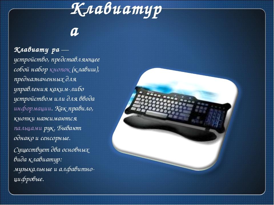 Клавиатура Клавиату́ра— устройство, представляющее собой набор кнопок (клави...
