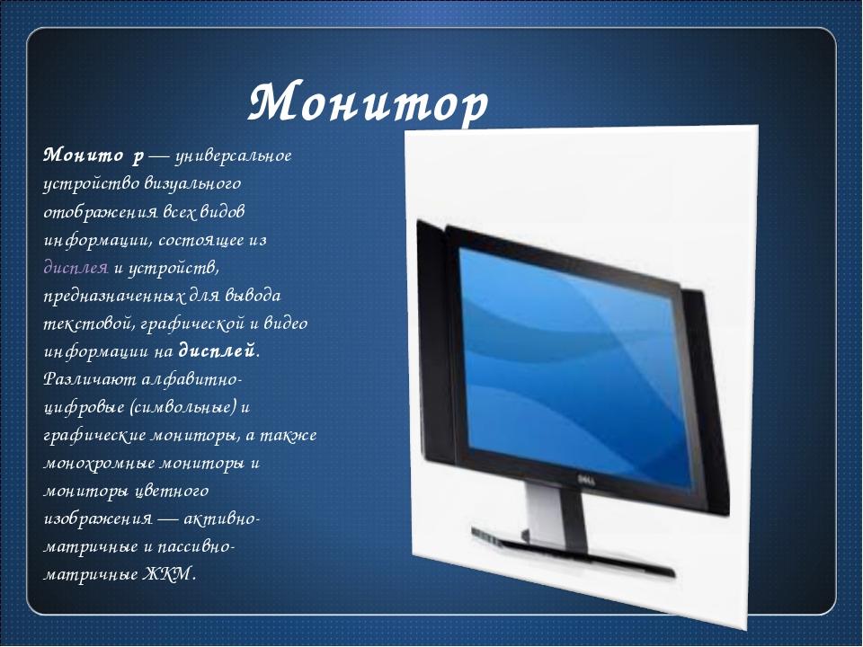 Монитор Монито́р— универсальное устройство визуального отображения всех вид...