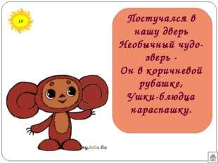 15 Постучался в нашу дверь Необычный чудо-зверь - Он в коричневой рубашке, Уш
