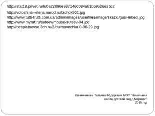 http://stat18.privet.ru/lr/0a22096e9871460084a61bb9526e2bc2 http://voloshina-