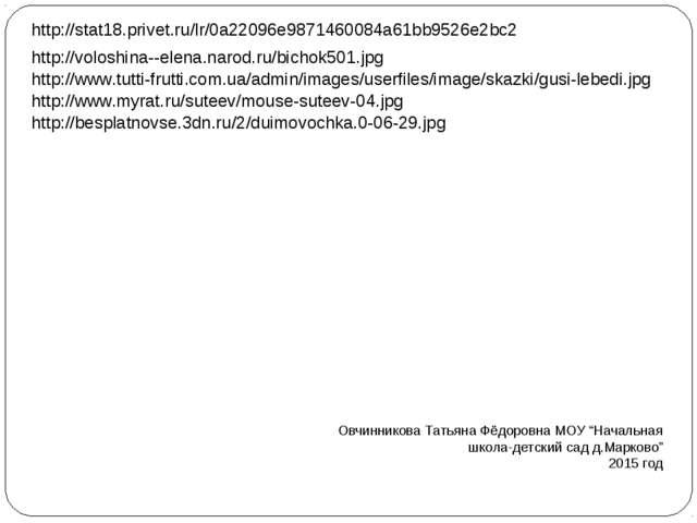 http://stat18.privet.ru/lr/0a22096e9871460084a61bb9526e2bc2 http://voloshina-...
