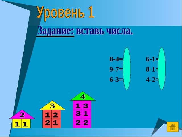 8-4=4 6-1=5 9-7=2 8-1=7 6-3=3 4-2=2