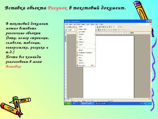 Вставка объекта Рисунок в текстовый документ. В текстовый документ можно вста...