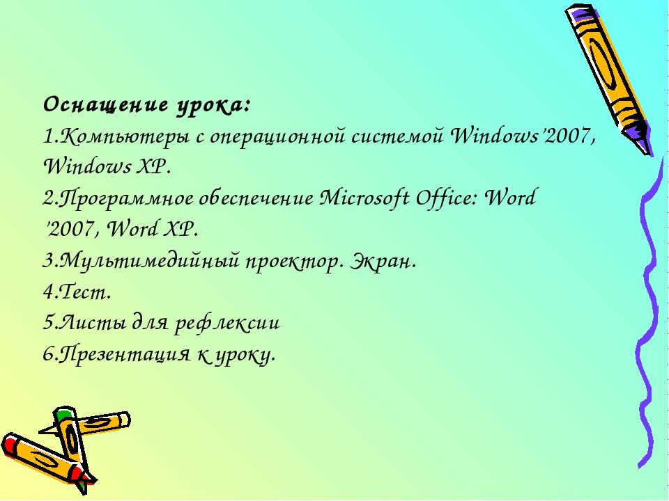 Оснащение урока: Компьютеры с операционной системой Windows'2007, Windows XP....