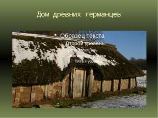 Дом древних германцев