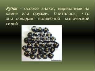 Руны – особые знаки, вырезанные на камне или оружии. Считалось, что они облад