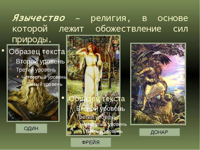 Язычество – религия, в основе которой лежит обожествление сил природы. ОДИН Ф...