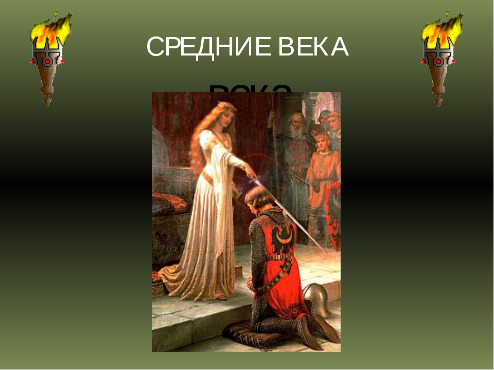 сценки по истории средних веков для 6 класса
