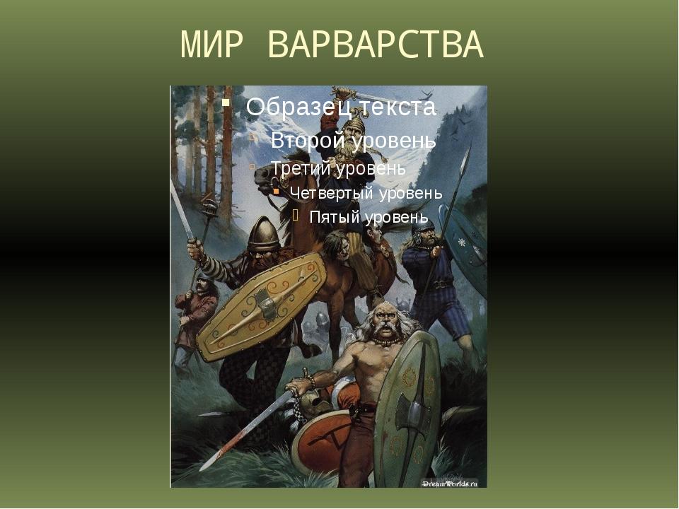 МИР ВАРВАРСТВА