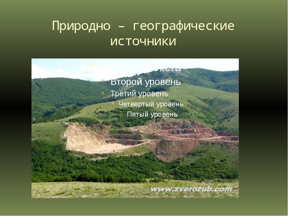 Природно – географические источники