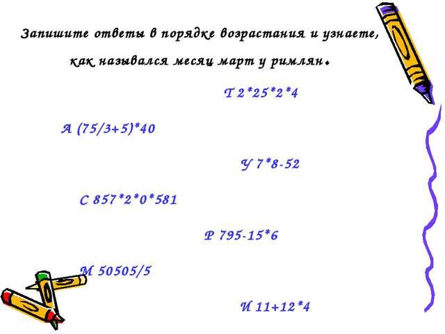 Запишите ответы в порядке возрастания и узнаете, как назывался месяц март у р...