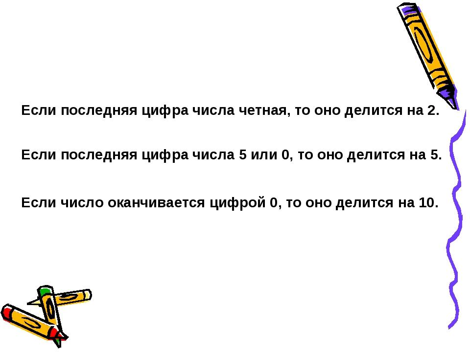 Если последняя цифра числа четная, то оно делится на 2. Если последняя цифра...