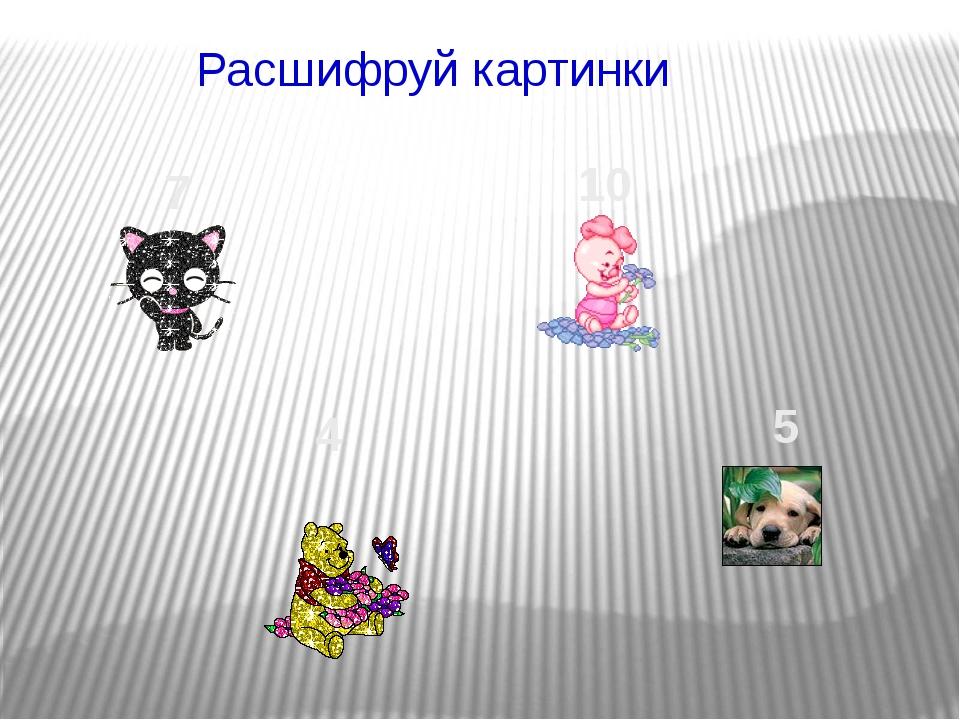Расшифруй картинки 7 10 5 4