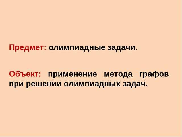 Предмет: олимпиадные задачи. Объект: применение метода графов при решении ол...