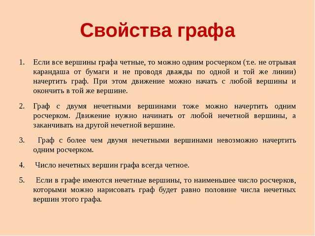 Свойства графа Если все вершины графа четные, то можно одним росчерком (т.е....