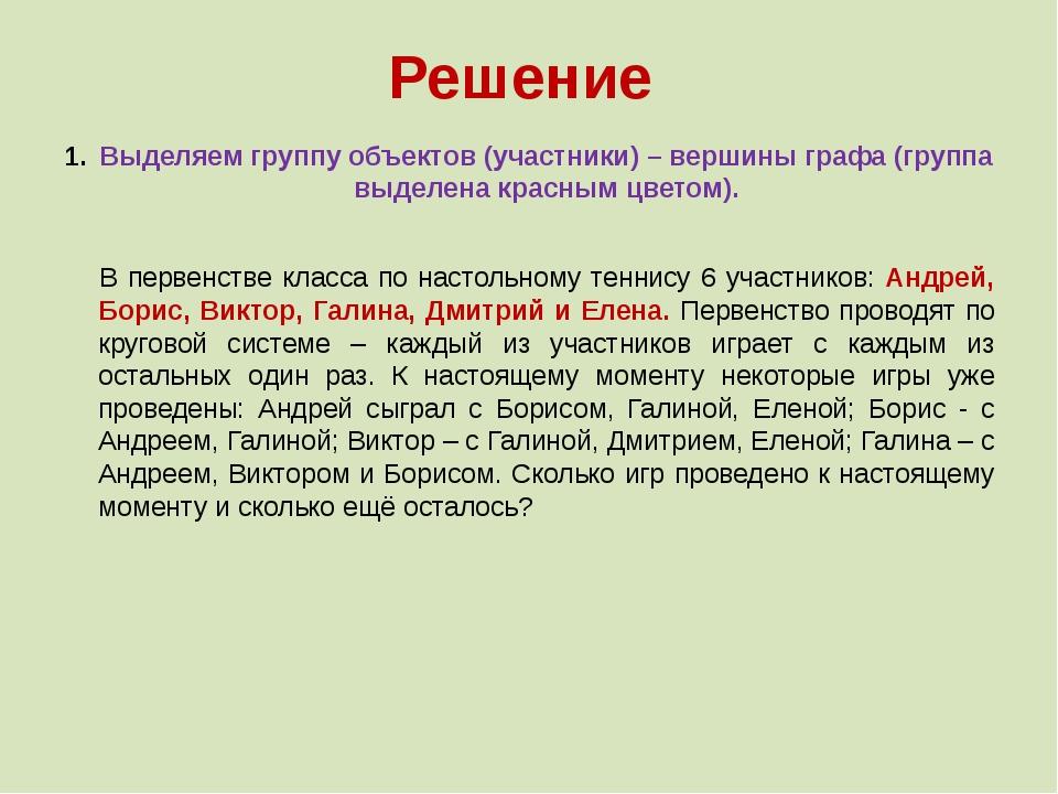 Решение Выделяем группу объектов (участники) – вершины графа (группа выделена...