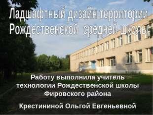 * Работу выполнила учитель технологии Рождественской школы Фировского района