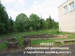 * ПРОЕКТ «Оформление цветников у парадного входа в школу»