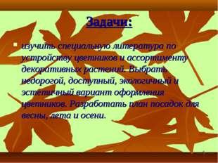 * Задачи: изучить специальную литература по устройству цветников и ассортимен