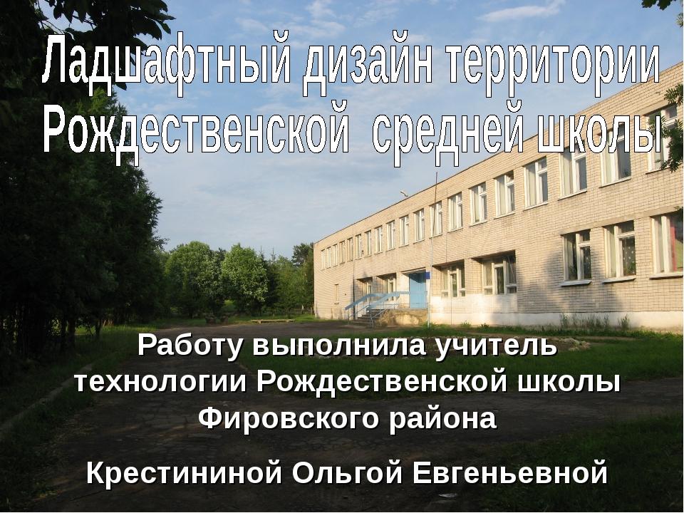 * Работу выполнила учитель технологии Рождественской школы Фировского района...