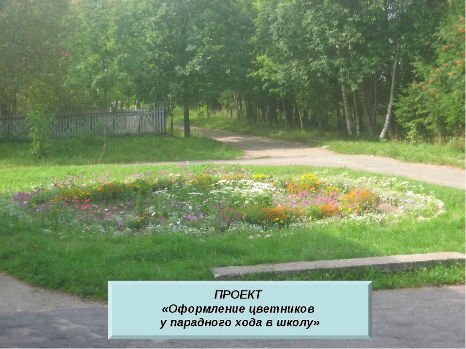 * ПРОЕКТ «Оформление цветников у парадного хода в школу»