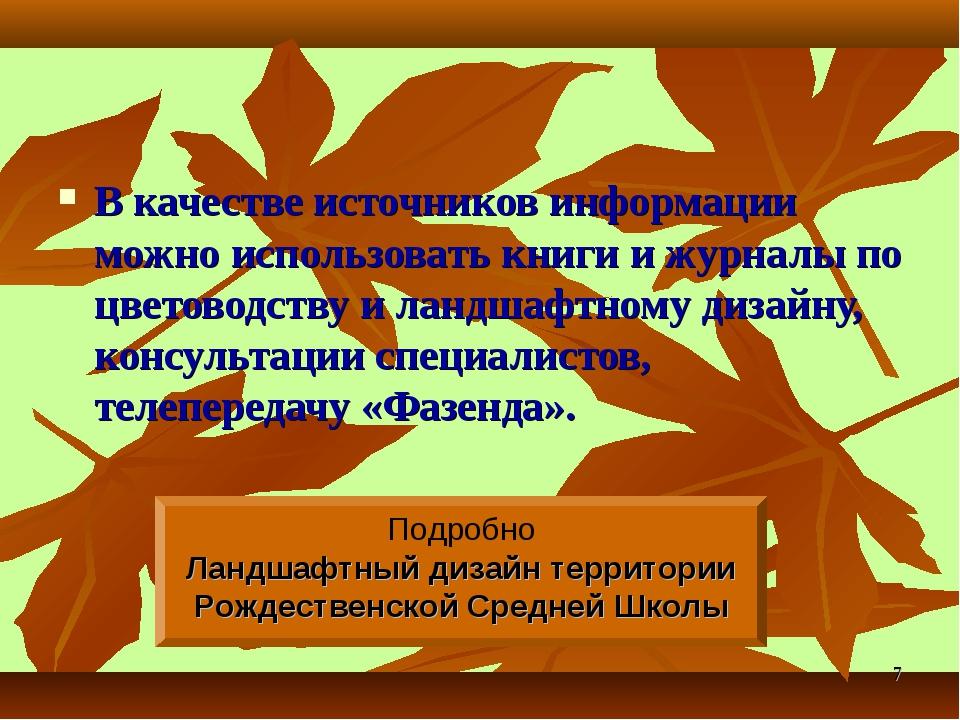 * В качестве источников информации можно использовать книги и журналы по цвет...