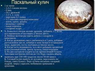 Пасхальный кулич 1 кг муки - 1,5-2 стакана молока - 6 яиц - 50 г дрожжей - 1/