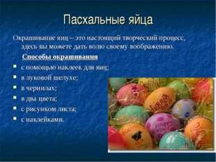 Пасхальные яйца Окрашивание яиц – это настоящий творческий процесс, здесь вы