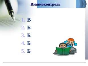 Взаимоконтроль В Б Б Б Б