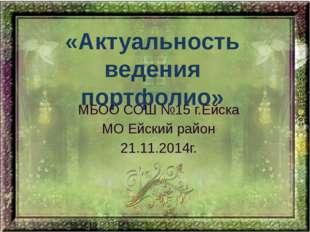 «Актуальность ведения портфолио» МБОО СОШ №15 г.Ейска МО Ейский район 21.11.2