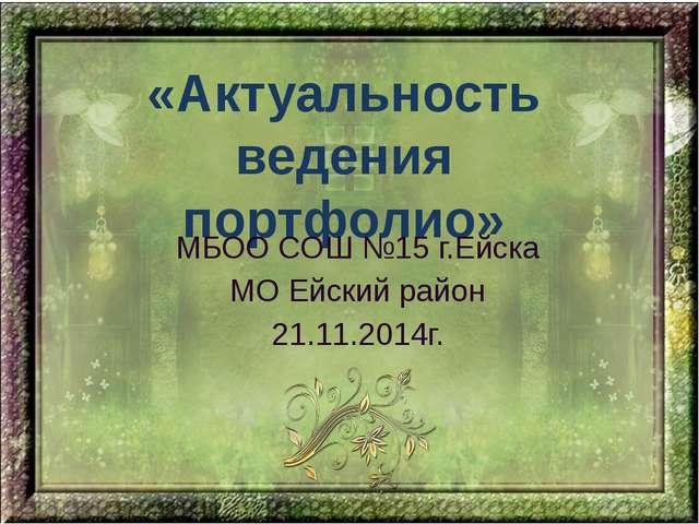 «Актуальность ведения портфолио» МБОО СОШ №15 г.Ейска МО Ейский район 21.11.2...