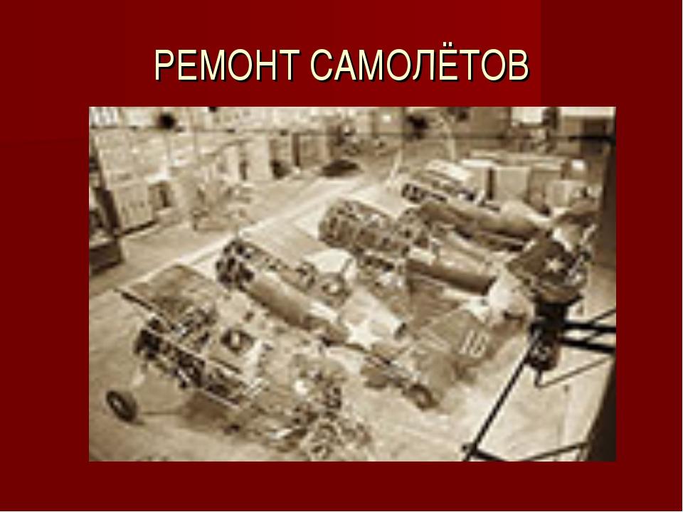РЕМОНТ САМОЛЁТОВ